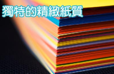 少量特殊美術紙印刷:獨特的精緻紙質