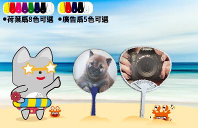 扇子:炎炎夏日廣告小物
