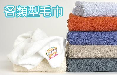 毛巾類:禮品.贈品新選擇